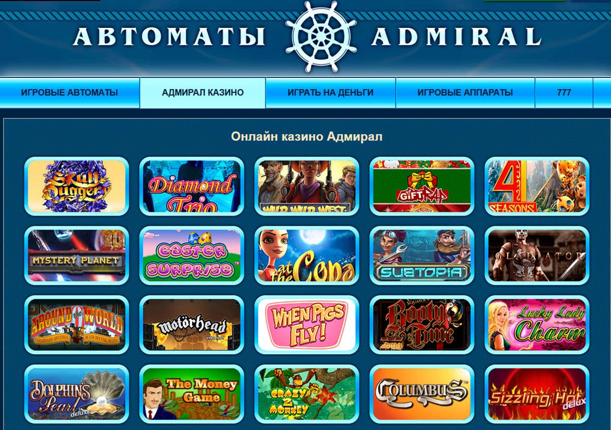 Игровые автоматы казино адмирал х