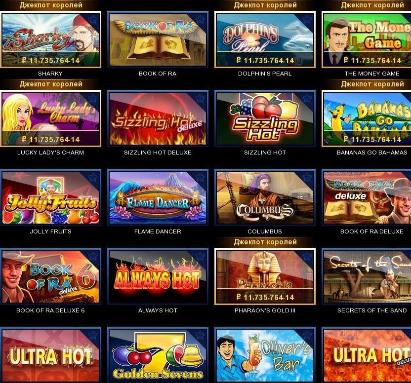 Игровые автоматы онлайн бесплатное видео игровые автоматы за деньги скачать приложение