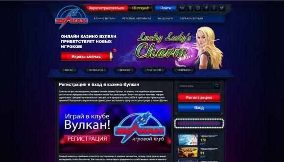 Казино клуб вулкан игровые автоматы играть бесплатно онлайн без регистрации биткоин казино 777